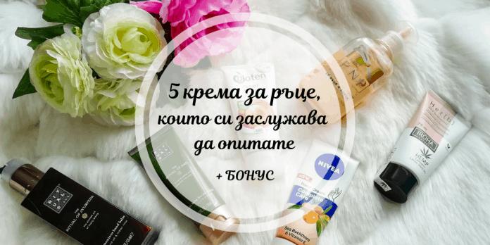 5 крема за ръце, които си заслужава да опитате