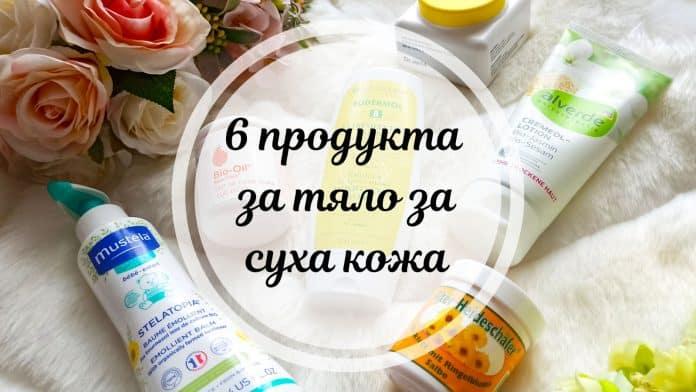 6 продукта за суха кожа по тялото корица