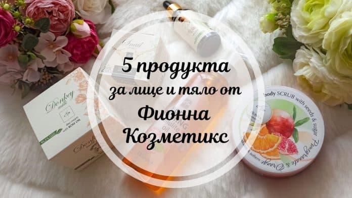 Фионна Козметикс продукти