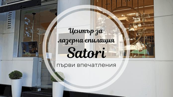 Лазерна епилация Satori София - първи впечатления