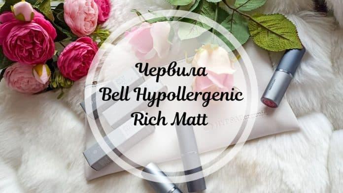 Bell Rich Matt Lipsticks featured