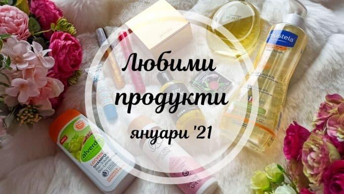 Любими продукти януари 2021